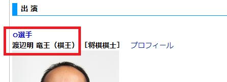 渡辺竜王ニコ生