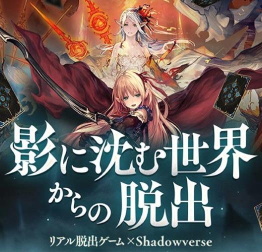 リアル脱出ゲーム×Shadowverse