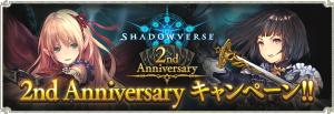 シャドバ2nd Anniversaryキャンペーン