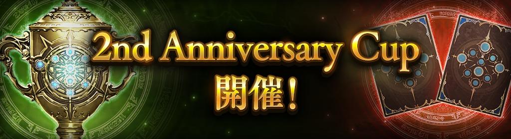 シャドバ2nd Anniversary Cup