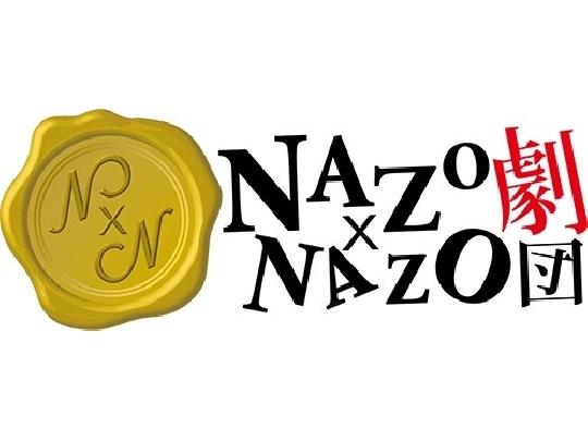 NAZO×NAZO劇団