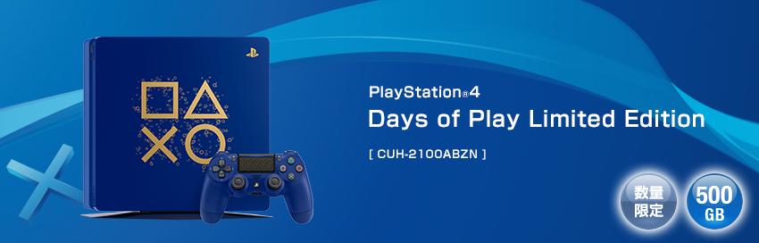 PS4特別デザインモデル