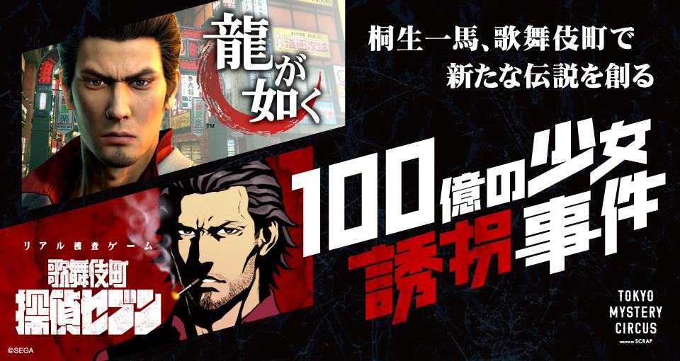 龍が如く×歌舞伎町探偵セブン「100億の少女誘拐事件」