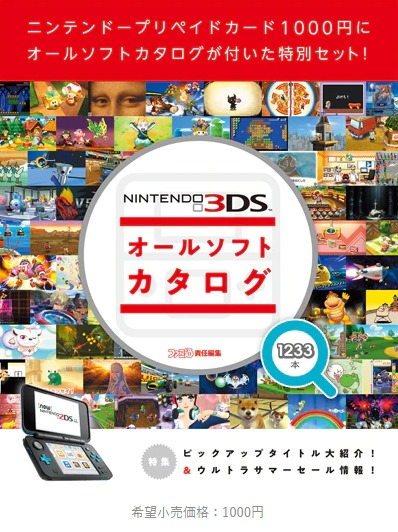 ニンテンドー3DS オールソフトカタログ