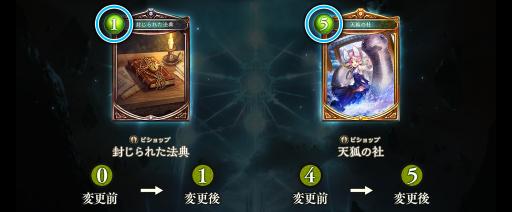 天狐・白と黒の決闘・イピリアナーフ