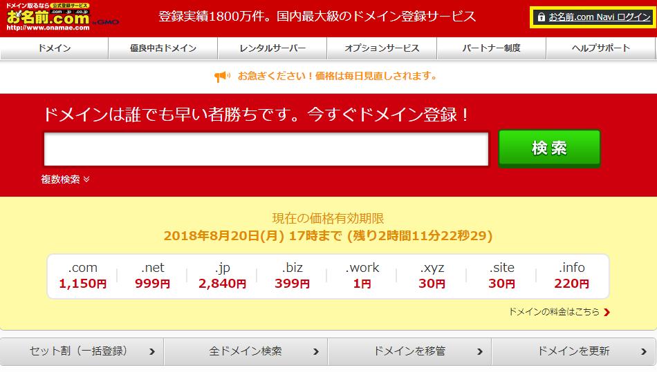 ネームサーバー設定変更1_1