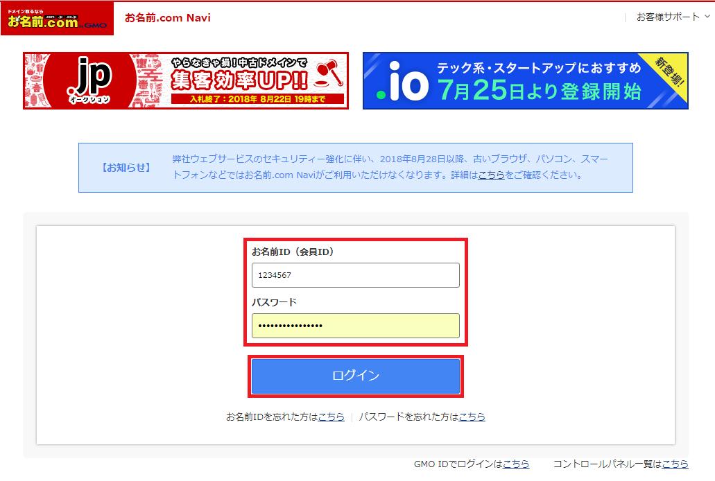 ネームサーバー設定変更1_2