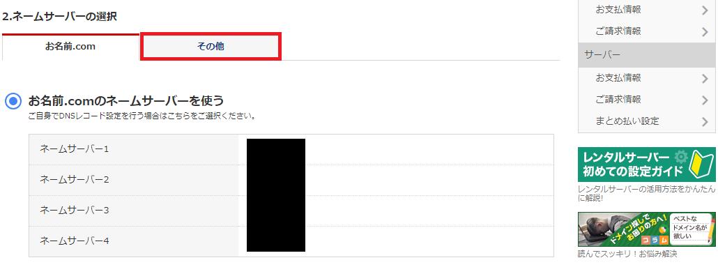 ネームサーバー設定変更3_2