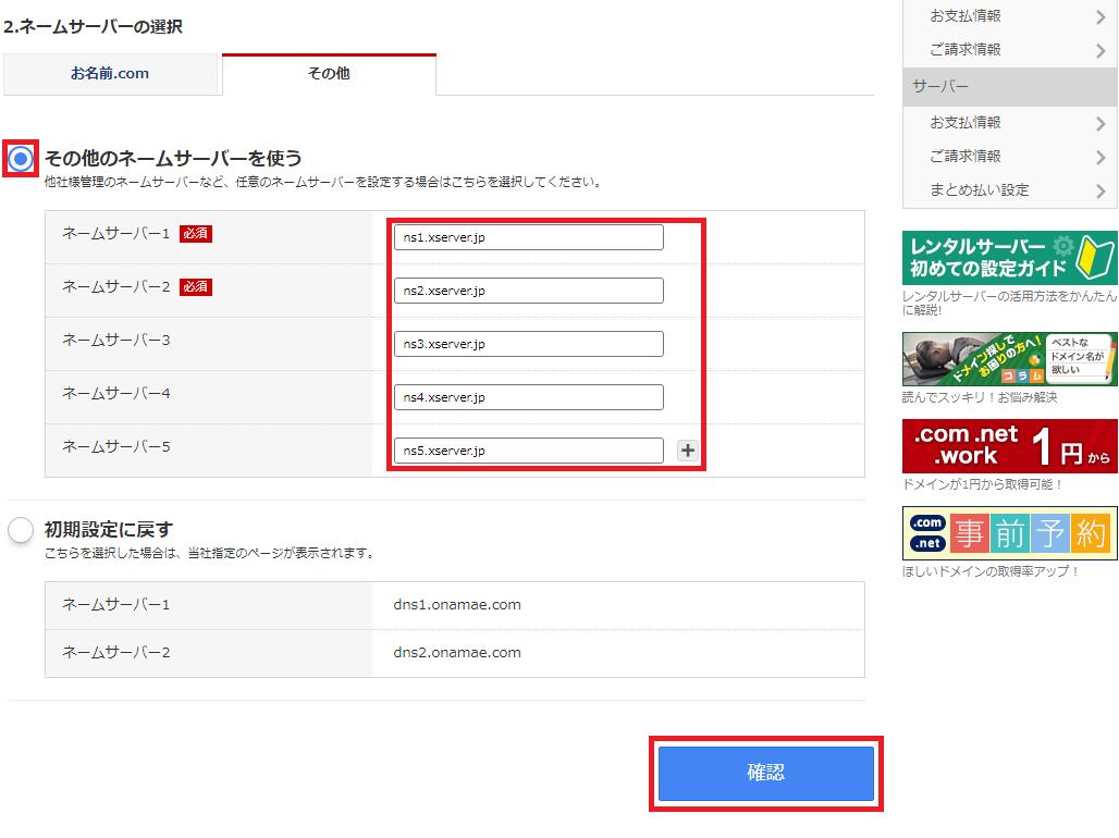 ネームサーバー設定変更3_3