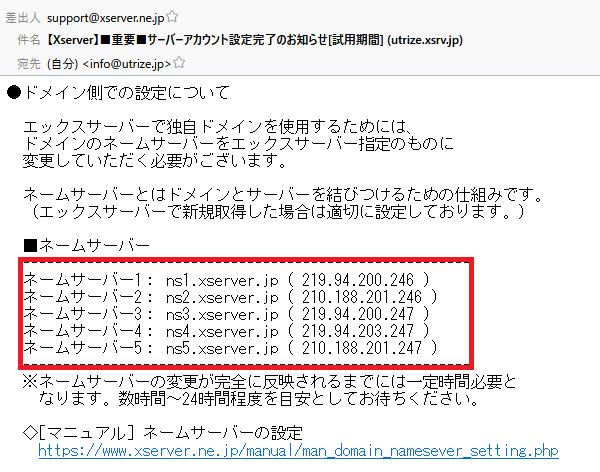 ネームサーバー設定変更3_4