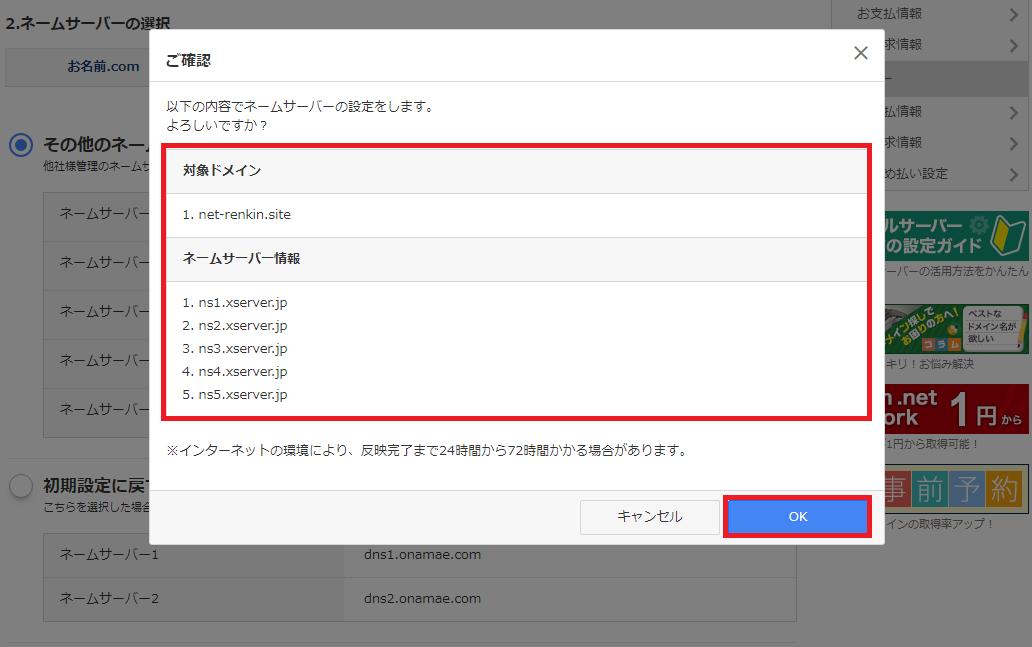 ネームサーバー設定変更3_5