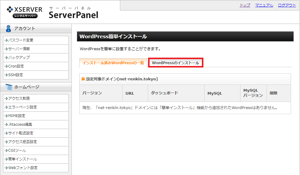 WordPressインストール2_3