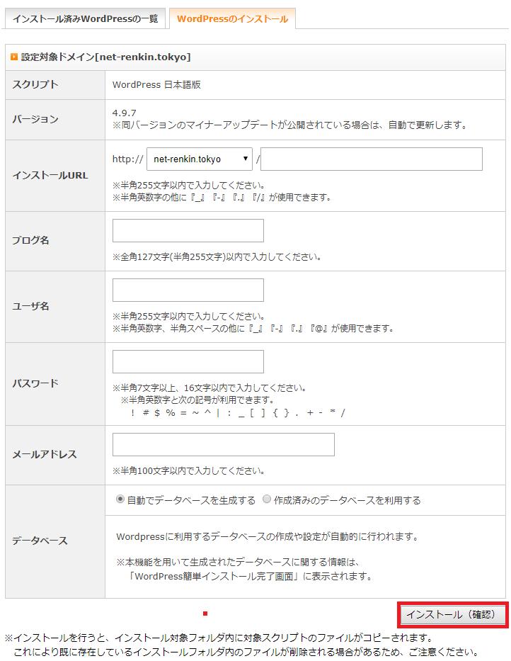 WordPressインストール3_1
