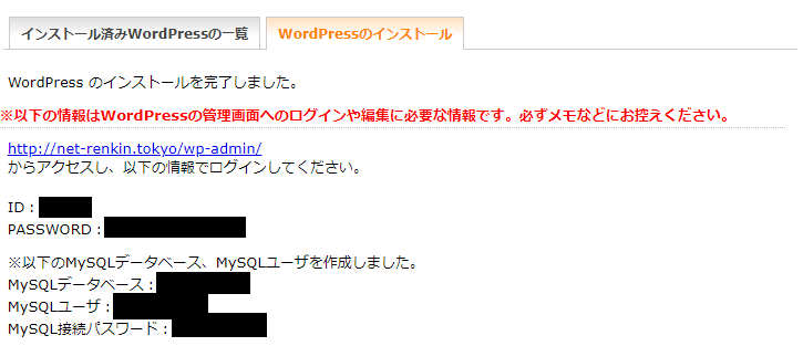 WordPressインストール4_2