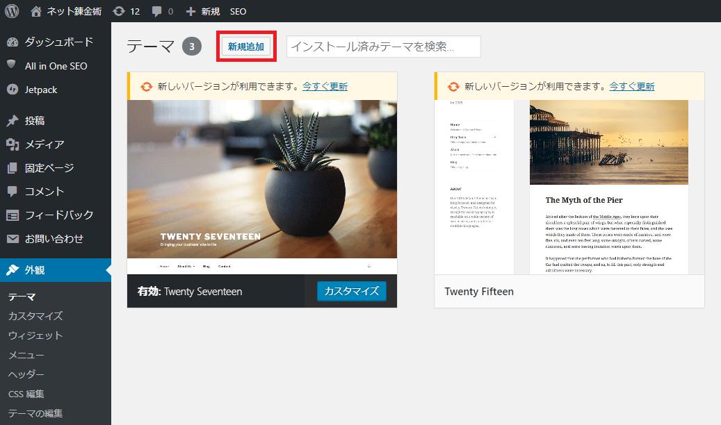 WordPressテーマインストール2_2