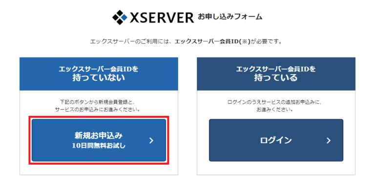 エックスサーバー申し込み1_2