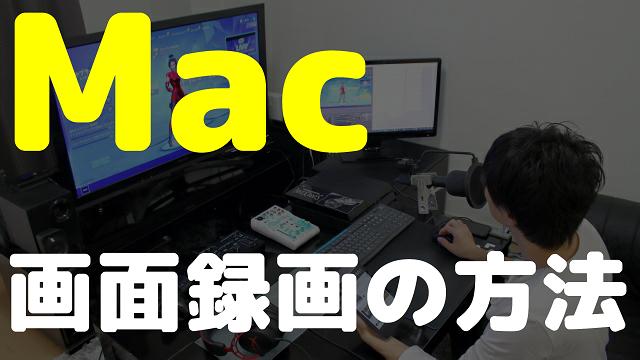 Mac画面録画
