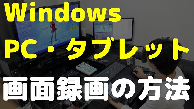 WindowsPC&タブレット画面録画